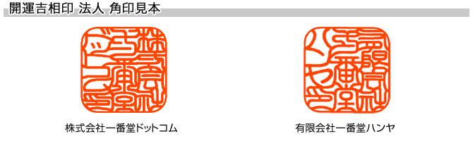 会社角印/牛角(色入)【開運吉相印】/18mm角/【黒モミ皮ケース付】