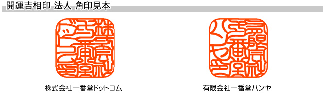 会社角印/本象牙(極上)【開運吉相印】/21mm角/【黒モミ皮ケース付】