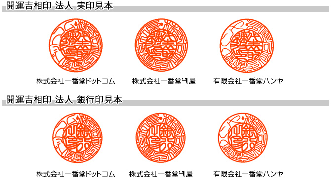 会社実印・銀行印セット/牛角(純白)【開運吉相印】/18・18/【各黒モミ皮ケース付】