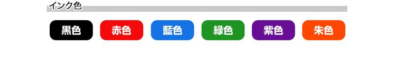 シヤチハタ 鯱雅印2060号 パターンA