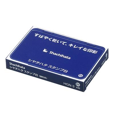 シヤチハタスタンプ台 大形 藍