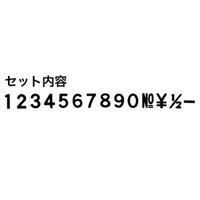 エンドレススタンプ 数字セット(15本・ゴシック体)2号