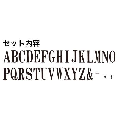 エンドレススタンプ 英字セット(30本・明朝体)3号