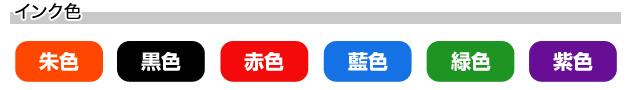 シヤチハタ ネーム6キャプレ 別製品B オレンジ