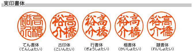 実印/牛角(濃柄)/18mm丸(クロムサインケース付)