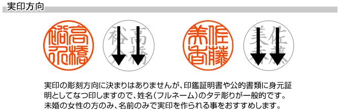 実印/牛角(中柄)/18mm丸