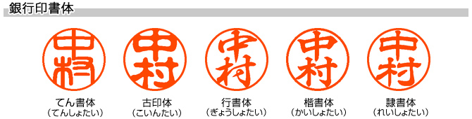 銀行印/薩摩本柘/15mm丸(本トカゲケース付)