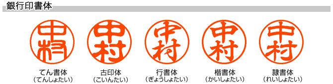 銀行印/牛角(中柄)/12mm丸(黒モミ皮ケース付)