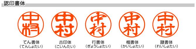 認印/牛角(中柄)/12mm丸(黒モミ皮ケース付)