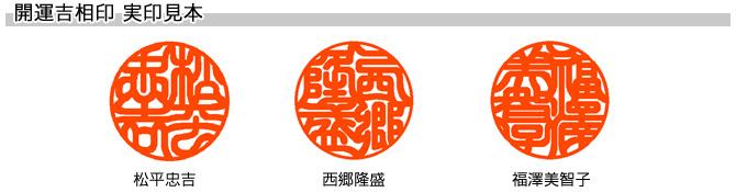 実印/牛角(淡柄)【開運吉相印】/13.5mm丸(クロムサインケース付)