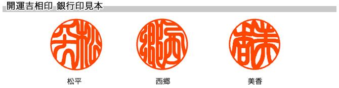 銀行印/本黒水牛(芯持)【開運吉相印】/15mm丸(本トカゲケース付)