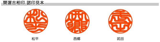 認印/牛角(濃柄)【開運吉相印】/13.5mm丸(本トカゲケース付)