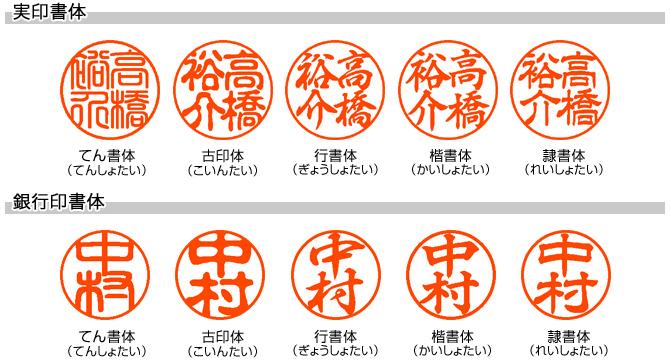 実印・銀行印セット/薩摩本柘/18・13.5/(各本トカゲケース付)