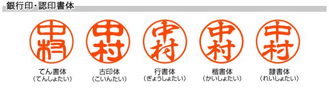 銀行印・認印セット/牛角(濃柄)/15・12/(各黒モミ皮ケース付)