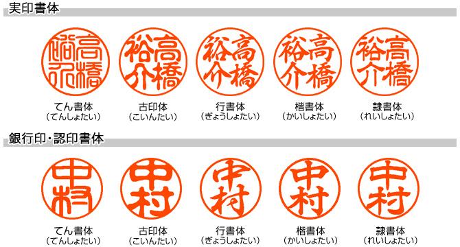 実印・銀行印・認印セット/薩摩本柘/15・12・10.5/(各カラーモミケース付)