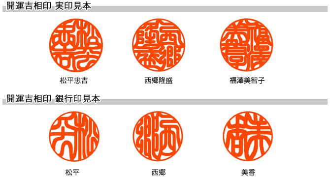 実印・銀行印セット/薩摩本柘(極)【開運吉相印】/15・12/(各黒モミ皮ケース付)