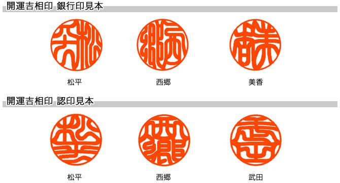 銀行印・認印セット/薩摩本柘(極)【開運吉相印】/15・10.5/(各黒モミ皮ケース付)