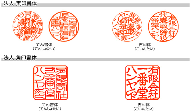 会社実印・角印セット/本象牙(上)[天丸]/16.5・21/【各黒モミ皮ケース付】
