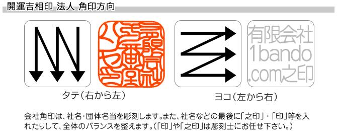会社角印/牛角(色入)【開運吉相印】/24mm角/【黒モミ皮ケース付】