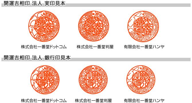 会社実印・銀行印セット/牛角(色入)【開運吉相印】/18・15/【各黒モミ皮ケース付】