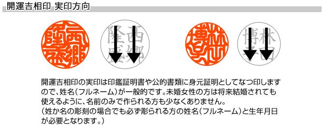 実印/本黒水牛(染無)【開運吉相印】/15mm丸(黒モミ皮ケース付)