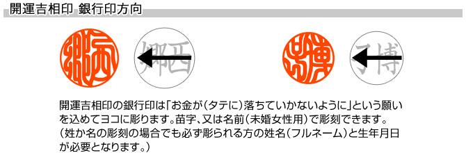 銀行印/牛角(中柄)【開運吉相印】/13.5mm丸(本トカゲケース付)
