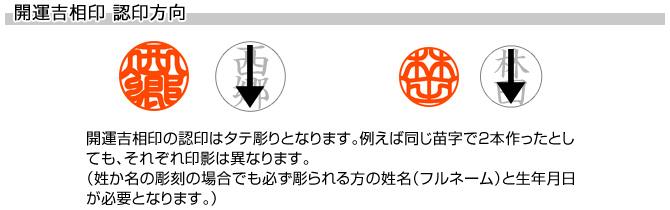 認印/牛角(淡柄)【開運吉相印】/13.5mm丸(黒モミ皮ケース付)
