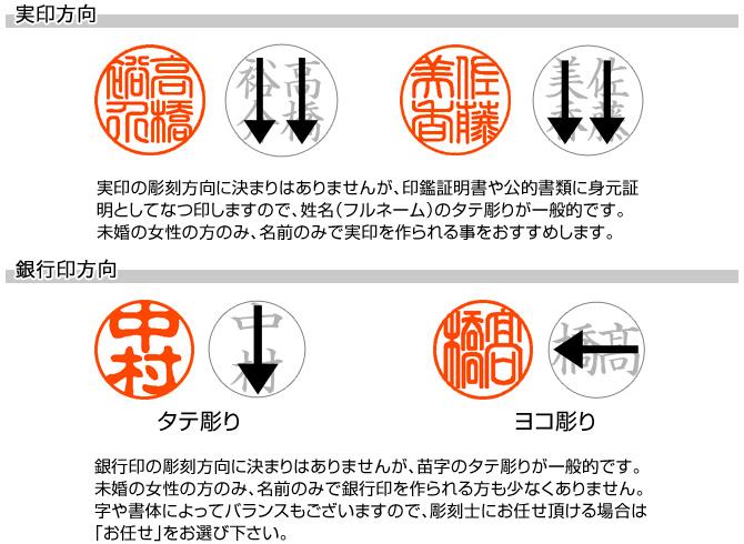 実印・銀行印セット/薩摩本柘/18・13.5/(各カラーモミケース付)