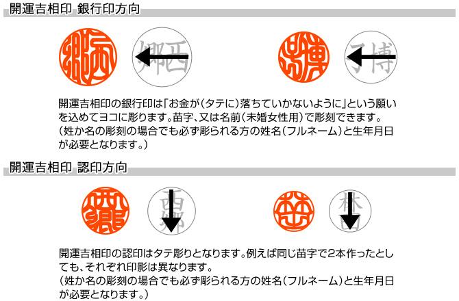 銀行印・認印セット/薩摩本柘(極)【開運吉相印】/15・12/(各黒モミ皮ケース付)