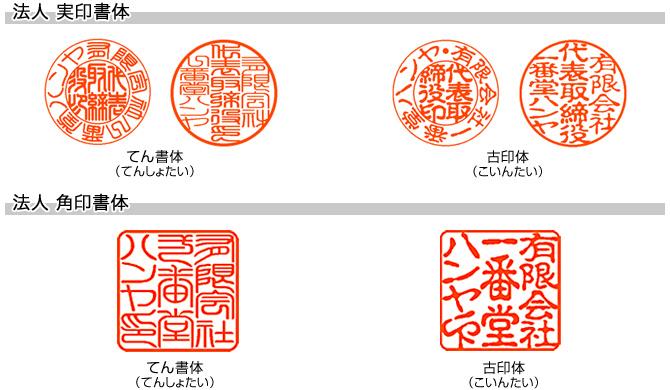 会社実印・角印セット/薩摩本柘(極)[天丸]/18・24/【化粧ケース付】