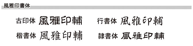 風雅印(ふうがいん) スタンプ台セット B枠