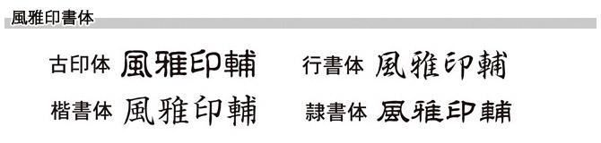 風雅印(ふうがいん) スタンプ台セット F枠