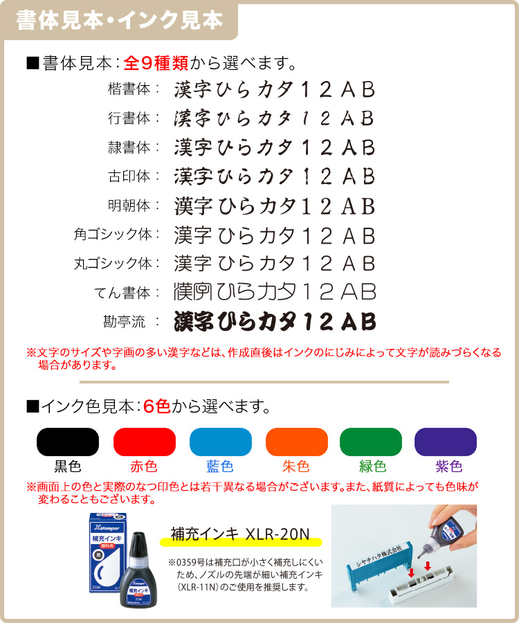 シヤチハタ 組み合わせ印 5行/Bタイプ