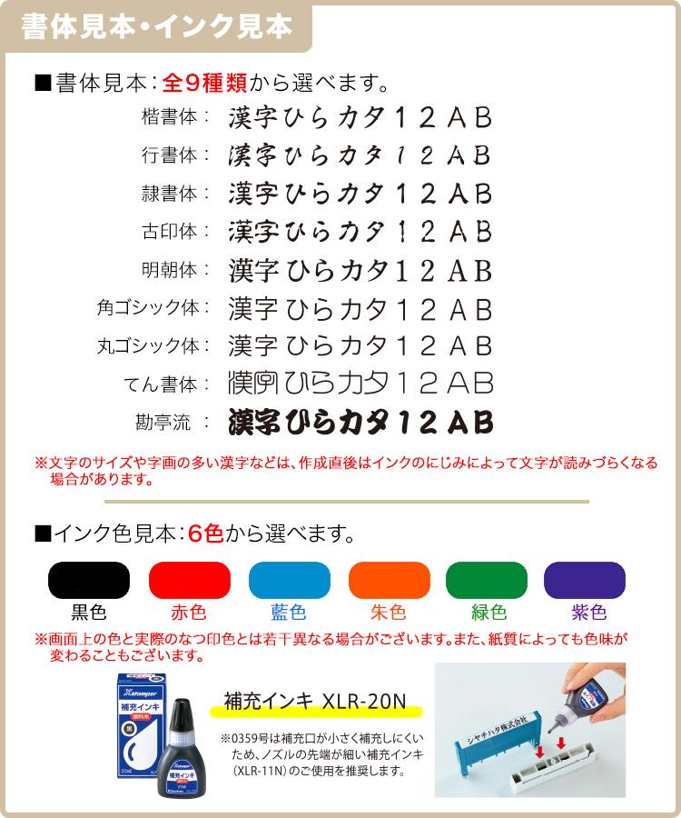 シヤチハタ 組み合わせ印 5行/オリジナルタイプ