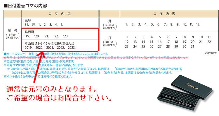 シヤチハタ データー差替印20号 別製品A