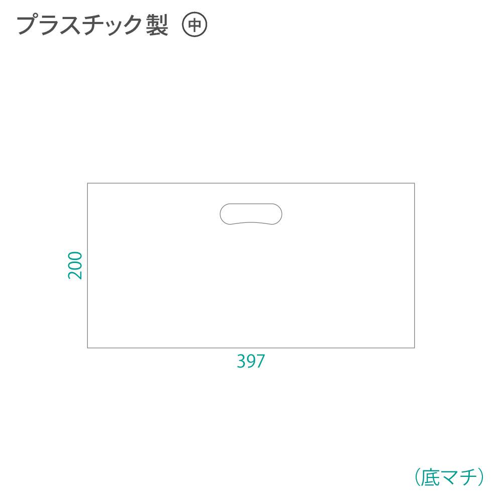 【手提げ袋09】 LDポリ袋 [横長] ホワイト・ロゴなし