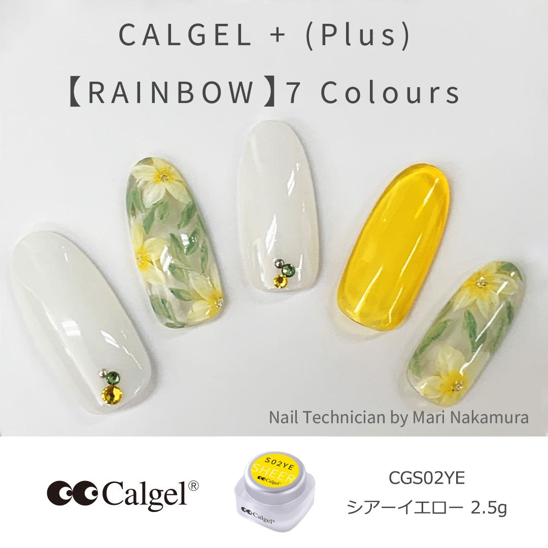 カラーカルジェルプラス シアーイエロー2.5g CGS02YE