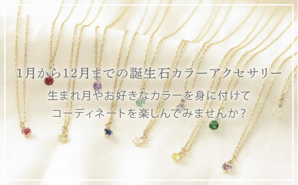 Birth month ネックレス 1〜6month