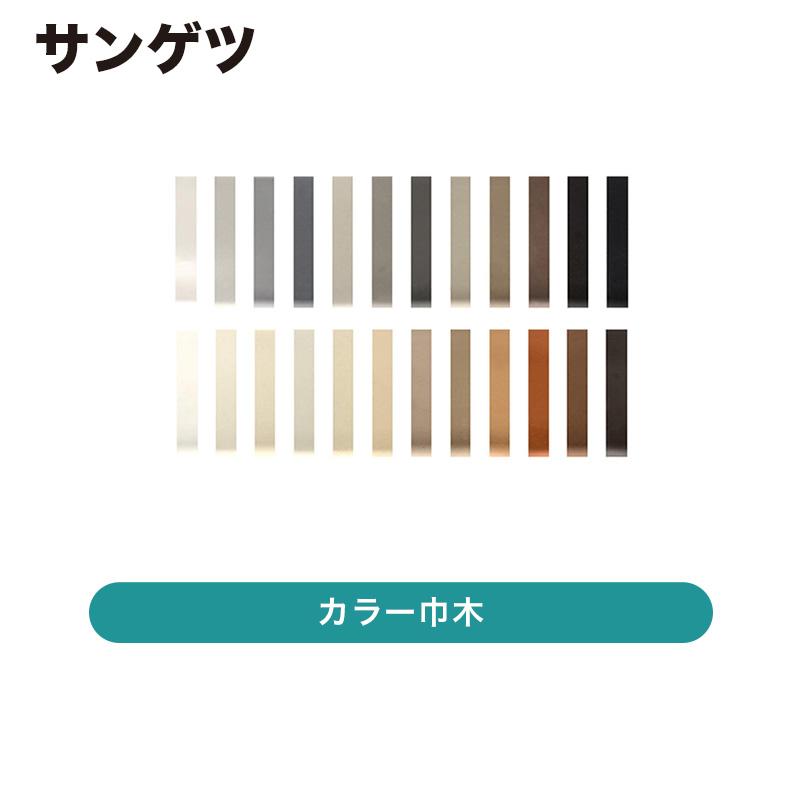 サンゲツ / カラー巾木 / 【発送元 サンゲツ】