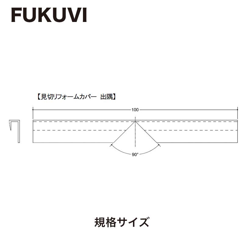 フクビ / 見切りリフォームカバー / 出隅カバー / 100mm / 【品番】MRCDW / 【単位:1個】