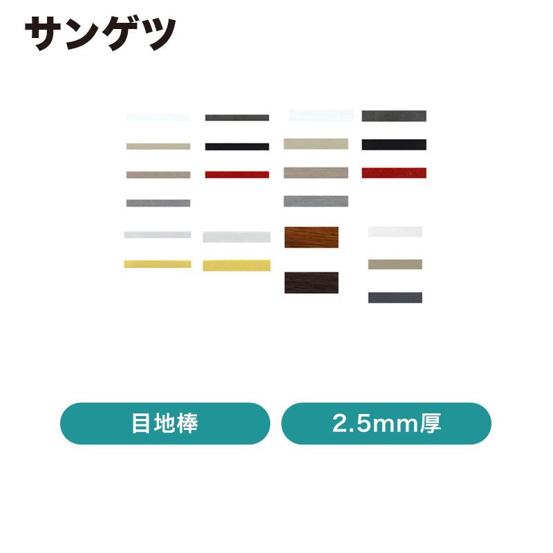 サンゲツ / 目地棒 / 2.5mm厚 / 【発送元 サンゲツ】