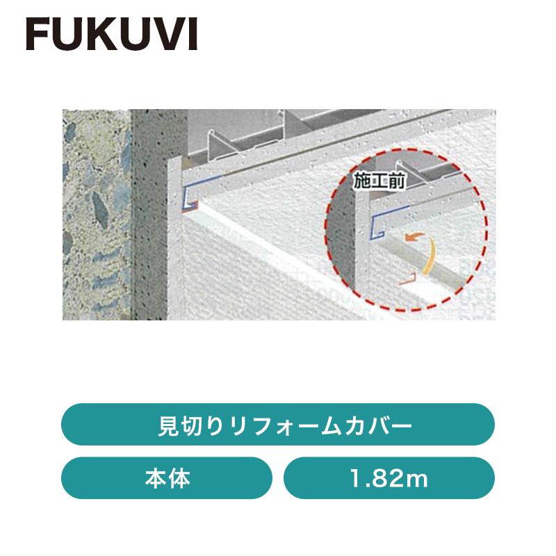 フクビ / 見切りリフォームカバー / 本体 / 1.82m / 【品番】MRCW / 【単位:10本】