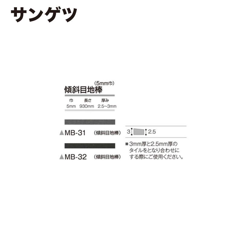 サンゲツ / 傾斜目地棒 / 【発送元 サンゲツ】
