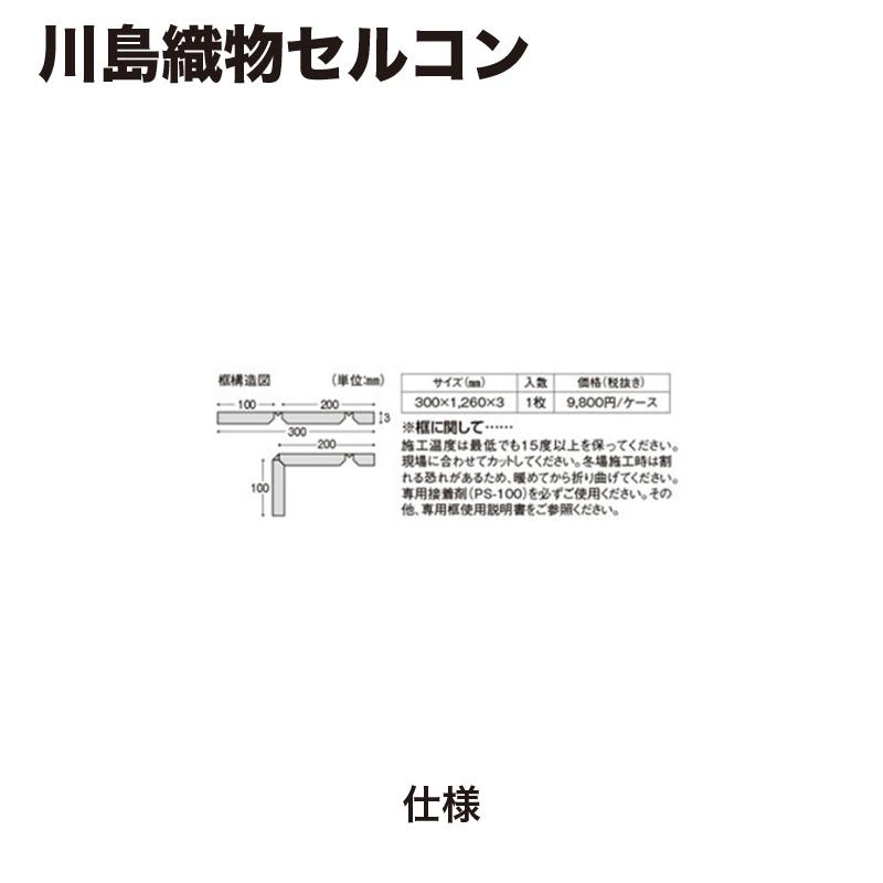 川島織物セルコン / 専用框 / サイズ【300mm×1260mm×3mm】 / 【発送元 川島織物セルコン】