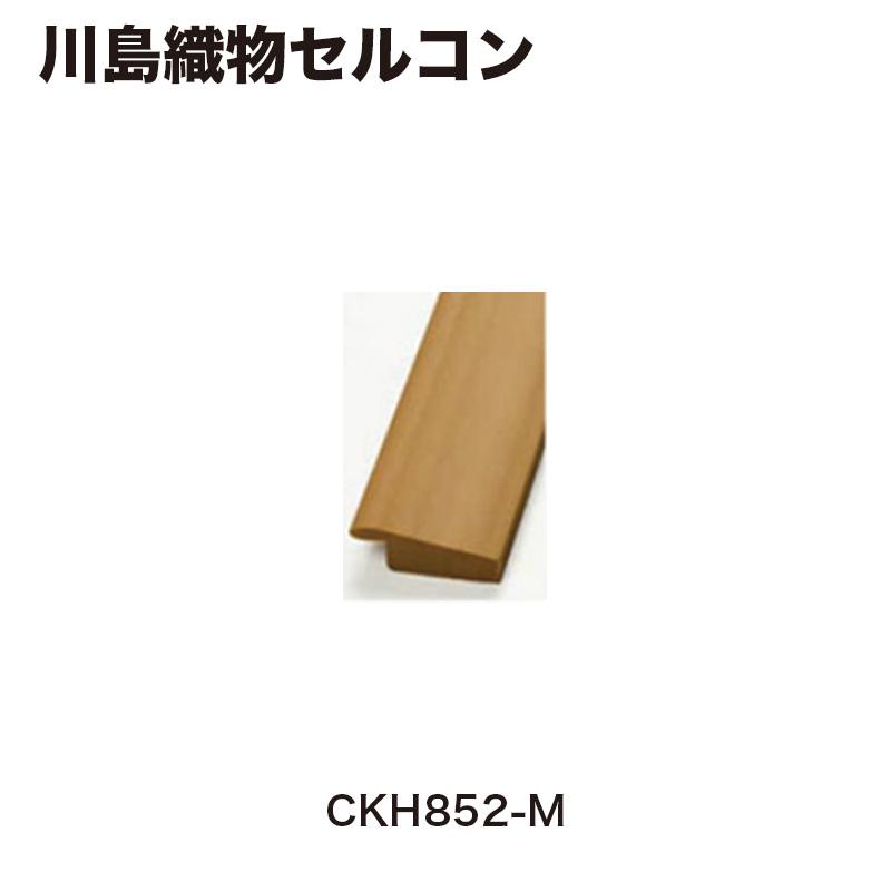 川島織物セルコン / 見切り材 / サイズ【15mm×915mm×5mm】 / 入数【2本】 / 【発送元 川島織物セルコン】