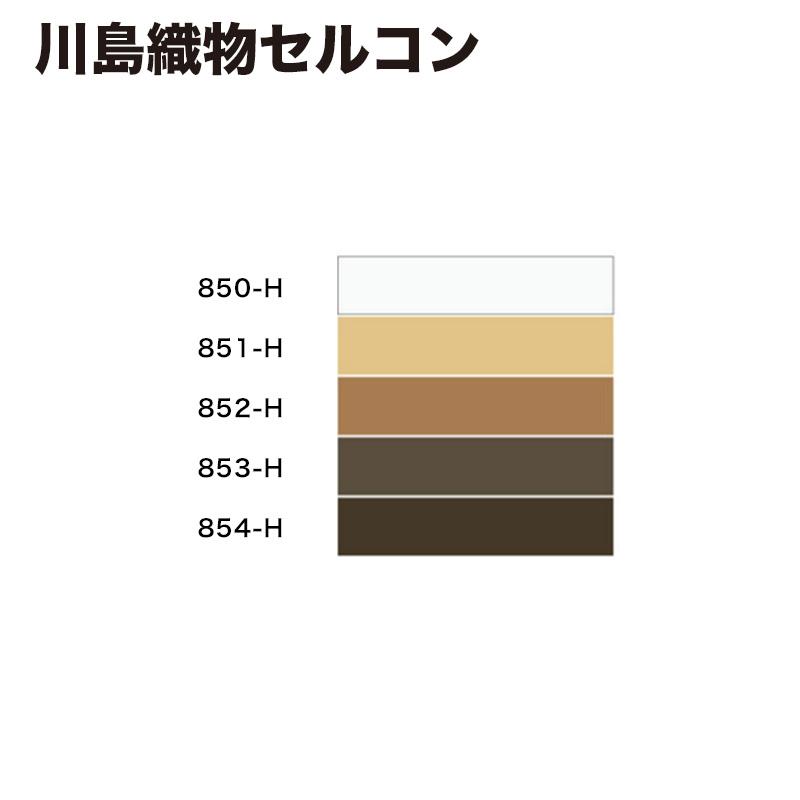 川島織物セルコン / ソフト巾木 / 入数【25枚】 / 【発送元 川島織物セルコン】
