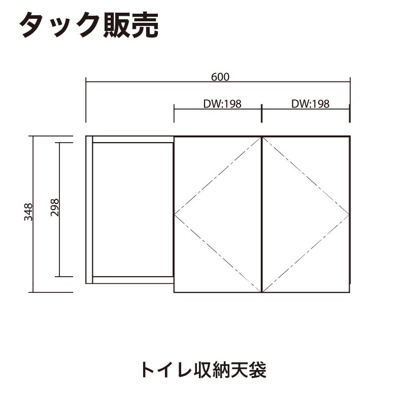 タック販売 トイレ用収納天袋 TSW-601 【発送元 CJ三重】
