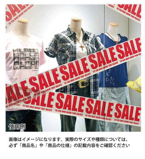 SALE ビニールロール 15cm幅×25巻 【発送元 CJ三重】