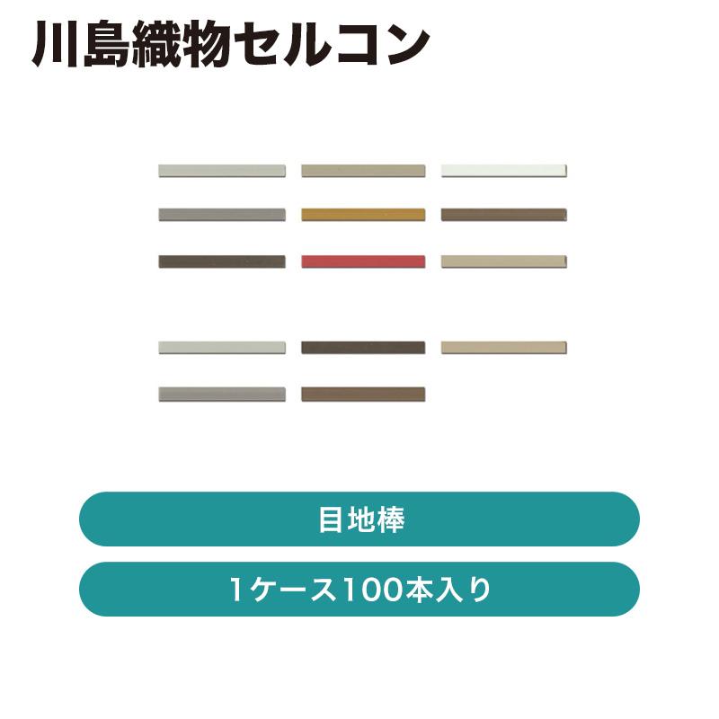 川島織物セルコン / 目地棒 / 1ケース100本入り / 【発送元 川島織物セルコン】