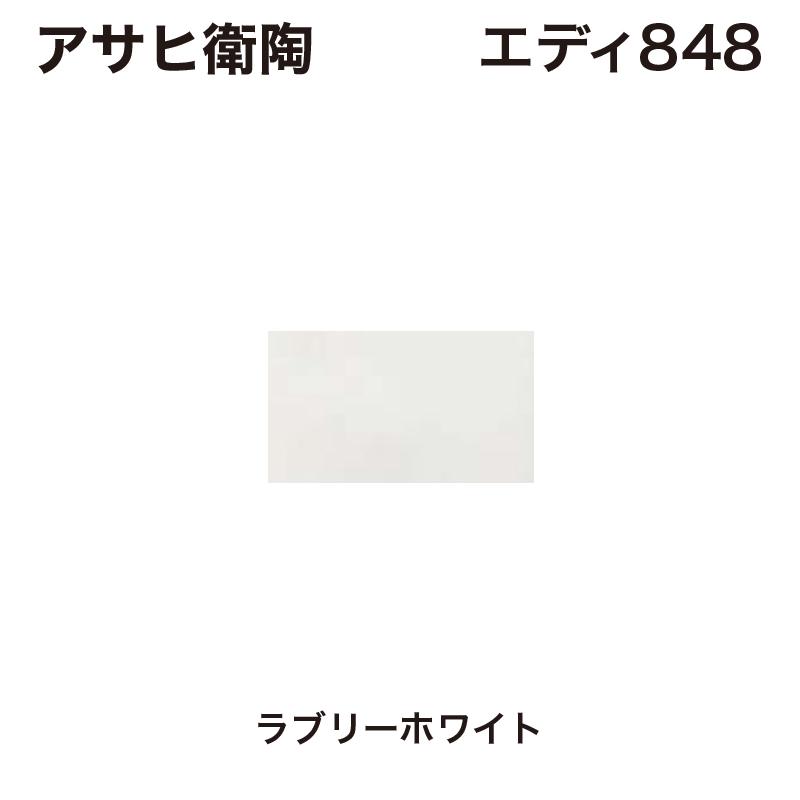 アサヒ衛陶 / エディ848 ホワイト 防露タンク 手洗付 (温水洗浄便座と紙巻き付) / RA3848BTR120LW 【出荷元 メーカー】